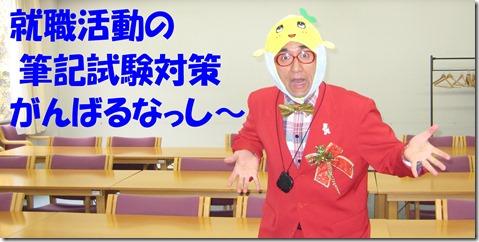 アフロ松田 SPI対策予備校