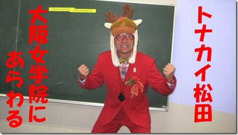 アフロ松田 SPI対策 講師