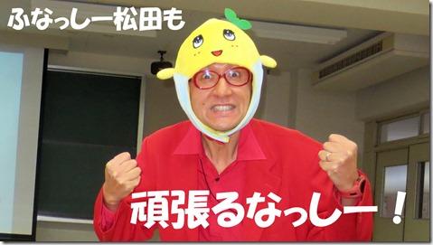 ふなっしー松田