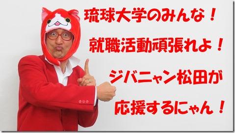 ジバニャン松田