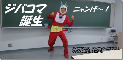 IMG_0914関西国際大学 ジバコマ