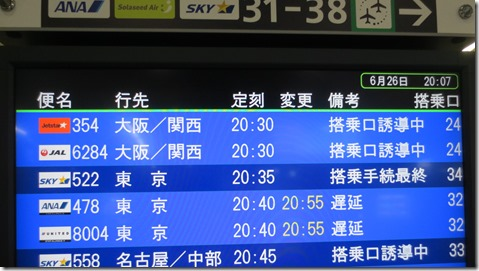 IMG_1109那覇空港掲示板
