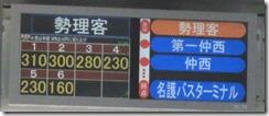 IMG_1150勢理客1