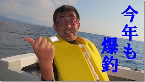 IMG_1527海遊丸私