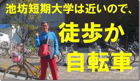 IMG_0881自転車で行くよ文字