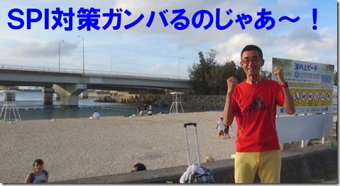 IMG_1279波の上ビーチ文字