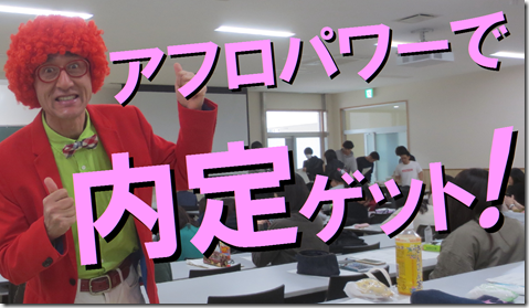 アフロ松田SPI対策予備校