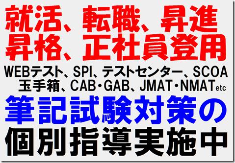 SPI対策予備校 転職 就活 昇進 筆記試験対策 NMAT JMAT WEBテスト テストセンター