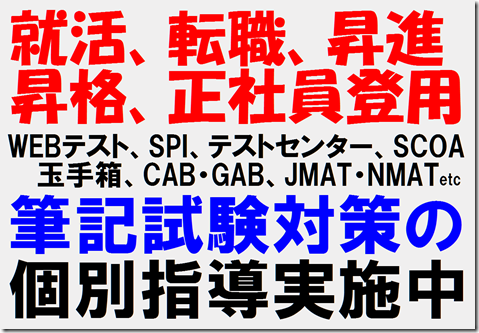 SPI対策予備校 転職 昇進試験 個別指導 WEBテスト NMAT JMAT