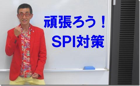SPI対策予備校 アフロ松田