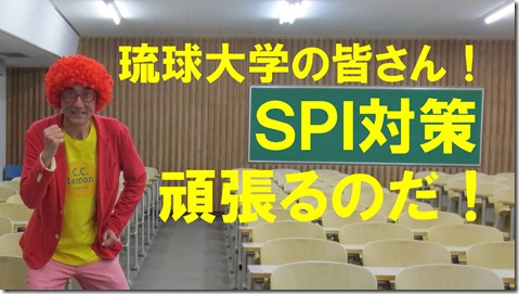 SPI対策予備校アフロ松田